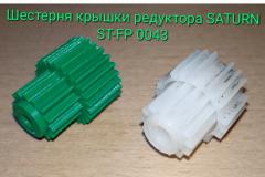 Шестерня крышки редуктора SATURN ST-FP 0043