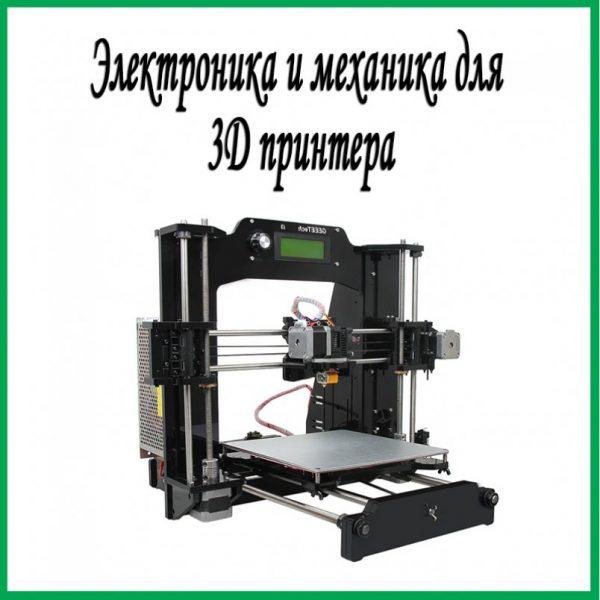 Электроника и механика для 3D принтера