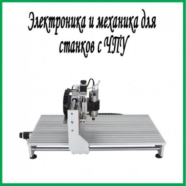 Электроника и механика для станка с ЧПУ