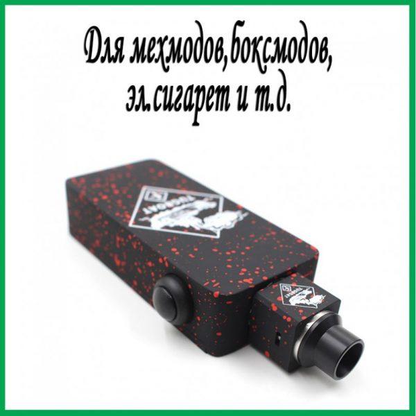 Для мехмодов, боксмодов, эл.сигарет и т.д.